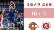 CUBA全国32强赛 | 北京大学83-72厦门大学 | 赵柏清16+3(无解说)