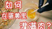 如何在完整的蛋黄里灌满肉,30秒做一道知名的顺昌灌蛋?