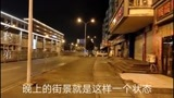 实拍湖北武汉街头,新冠状病毒肺炎下,武汉蔡甸区街头晚上冷清