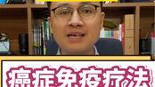 【科普】癌症免疫疗法(知途研习社)