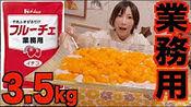 【木下】【大胃王】一个人吃业务用的水果[3.5kg]【木下裕香】(2020年1月24日17时20分)