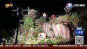 【浙江丽水】37名驴友被困山崖 消防架梯营救(小强热线 2019年10月6日)