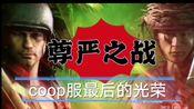 【战地1942(bf1942)】coop服保卫战宣传片(正式版)