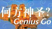 【穿越神片】《何方神圣?》古·今·东·西大穿越!留学法国的肯定懂……