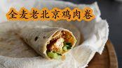 【全麦老北京鸡肉卷&无油版烤箱炸鸡】上次体检血糖4.3[鼓掌],应该是跟吃五谷杂粮的缘故!