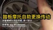 江苏兴化师傅讲解踏板摩托自助换传动(1/3)【手机vue制作13~摩托】2018.7.17