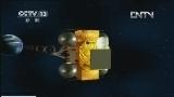 [视频]嫦娥三号任务进入发射实施阶段:嫦娥三号面临多项新挑战