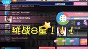 【idolish7】挑战8星原速原谱Mr.Affection!!在寒冷的冬天把屏幕搓起火吧!