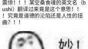 【食物语】如果把食魂名字翻译成英文再翻译回来会发生什么事?(珍品)
