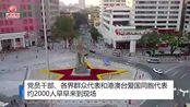 广东省、广州市举行庆祝新中国成立70周年升国旗仪式