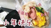 【当代女大学生小年吃点啥】手抓饼?自制火锅?