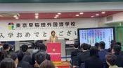 东京早稻田外国语学校 2020年1月学期入学典礼-渡边校长致辞