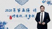 【2020年初级会计师】经济法基础 中华网校 侯永斌老师 基础精讲班 04章-05章