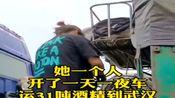 大姐开车一天一夜,给武汉送31吨酒精,热的衣服都脱了!