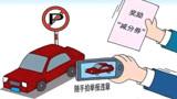 车管所颁布新规:驾驶证最高可加到18分,再也不用担心扣分罚款了