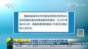 美利金融刘雁南接受央视采访
