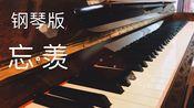 【钢琴】忘羡|魔道祖师汪叽玄武洞哼唱版(羡云)