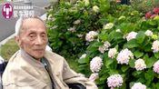 94岁老教师摔倒住院 7名73岁学生半年每天轮流陪护
