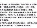 定时器驱动设计[www.china10010.com.cn]100-24