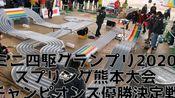 田宫四驱车 2020 熊本大会 第四场 专业组 shige 2/15