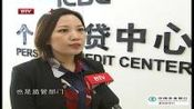 """北京首推不动产抵押贷网点""""一站式""""办理 首都经济报道 20200104"""