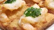 20200306-大厨的私房早点-香脆虾多士
