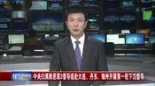 中央扫黑除恶第3督导组赴大连、丹东、锦州开展第一轮下沉督导 辽宁新闻 180903