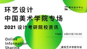 中国美术学院考研【环艺设计】【建筑艺术学院】