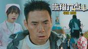 《陈翔六点半》第248集 为躲避医药费,他沦为乞丐到处乞讨!