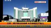 江苏:男子查出白血病 女方偷偷引产胎儿-最新