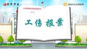 郑州社保原创动漫-智韵动画制作-22工伤报案