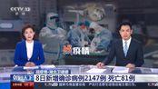 战疫情·湖北卫健委:8日新增确诊病例2147例 死亡81例