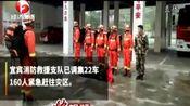 四川:宜宾珙县发生5.3级地震,消防支队调集160人紧急赶往灾区