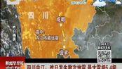 四川内江:昨日发生数次地震最大震级5.4级
