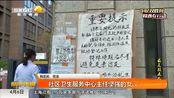 社区卫生服务中心主任坚强的女汉子杜艳