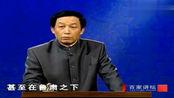 百家讲坛:诸葛亮足智多谋,为何选了刘备,而不是孙权!