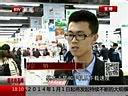 北京:4G时代到来 智能终端成为消费新热点[都市晚高峰]