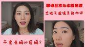 混干皮11小时超长带妆 怼脸实测雅诗兰黛沁水粉底液 干皮亲妈or后妈?
