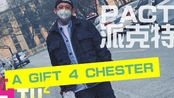 PACT 派克特 ????????????《A GIFT 4 CHESTER》中国新说唱/freestyle/说唱/嘻哈/hiphop/功夫胖/ice/cdc
