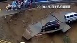 山西临汾:洪水冲塌永和县路面 多辆车被卷走 - 搜狐视频