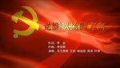 """《党旗飘扬的方向》MV首发,用歌声""""书写""""党领导下的抗疫斗争"""