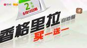 中国银行 信用卡活动广告