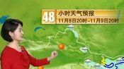 11月8日-10日:周六华北黄淮大风雨雪!北方自西向东大范围雨雪