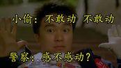 【影视梗出处01】『周星驰』[1988年06月13日] 霹雳先锋 [5.93G]