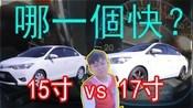 15寸原装轮圈对比17寸TE37轮圈,哪一个比较快?-海外试车-大轮毂汽车视频