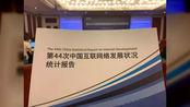 中国8.5亿网民九成学历不足本科 超七成月收入5000元以下