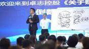 卓志控股谢家宜董事长的课程容易落地吗?b2