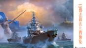 [战舰世界]猫叔不吃鱼-Viva la France-10级法战法兰西预览