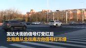 【天津】红绿灯亮起时间不一致 过往司机很疑惑