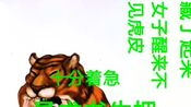 都说女人是老虎,原来母老虎一词,是这样来的!